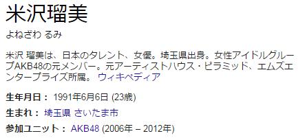 米沢瑠美 AKB AVデビュー (2)