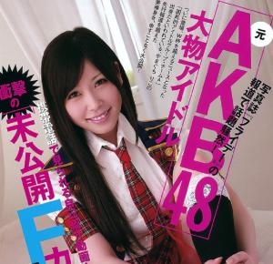 元AKB48が脱いだ