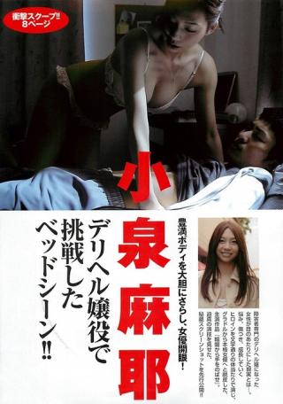 小泉麻耶過激枕営業 (4)