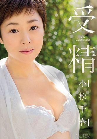 小松千春 動画