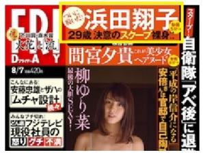 浜田翔子FRIDAY-フライデー