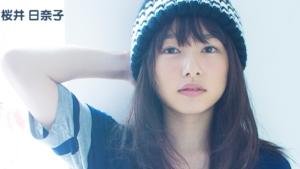 画像-桜井日奈子