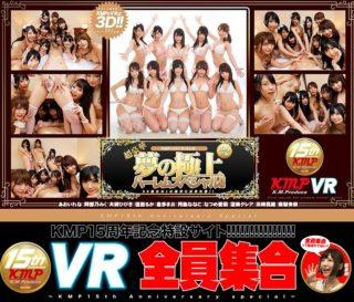 VR動画【KMP15周年特別企画】60億分の1の確率に見事当選!!超豪華10人共演 夢の極上ハーレムスペシャル!!