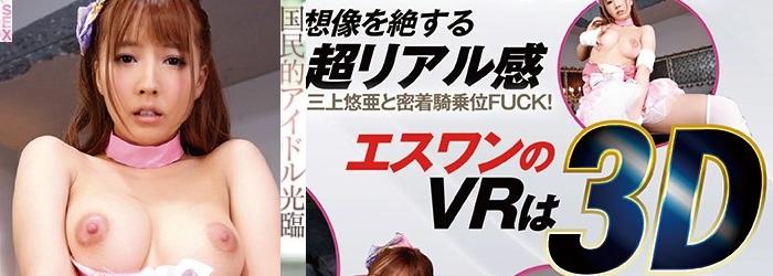 三上悠亜VR