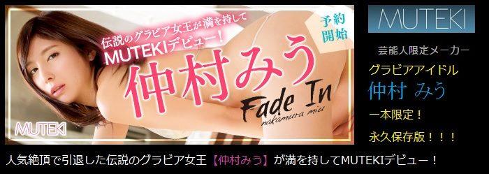Fade In 仲村みう 動画