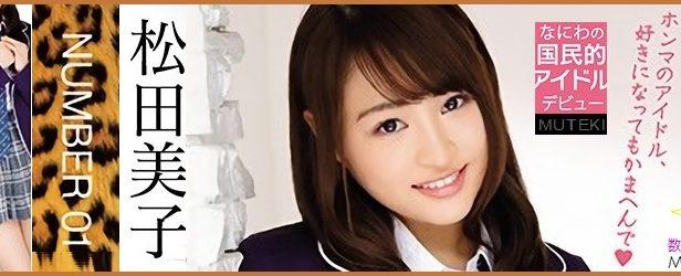 【数量限定】NUMBER 01 松田美子 (ブルーレイディスク) 特典DVD付き