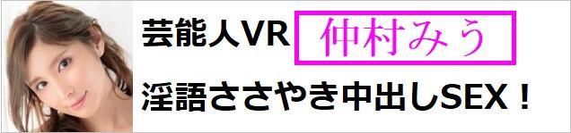 仲村みうVR